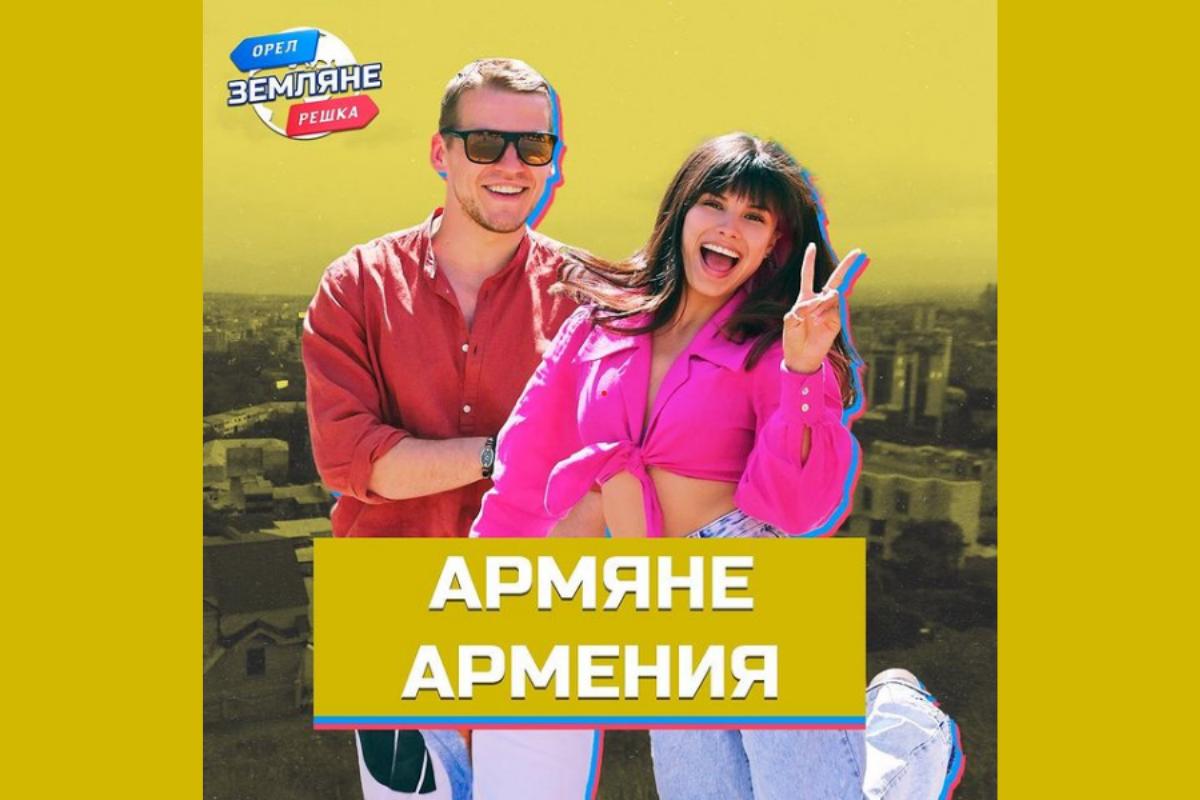Армения_орел_решка_AVC